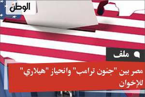 مصر بين «جنون ترامب» وانحياز «هيلارى» للإخوان
