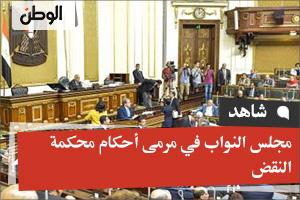 مجلس النواب في مرمى أحكام محكمة النقض