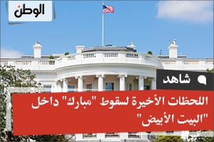 اللحظات الأخيرة لسقوط «مبارك» داخل «البيت الأبيض»