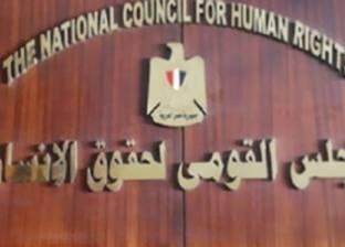 القومي لحقوق الإنسان يناقش مشروع الهيئة الوطنية للانتخابات