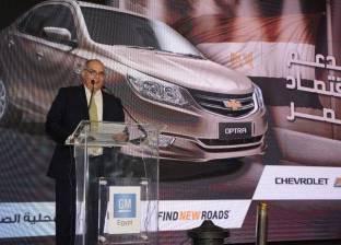 «جنرال موتورز» تكشف عن «شيفروليه أوبترا» الجديدة محلية الصنع