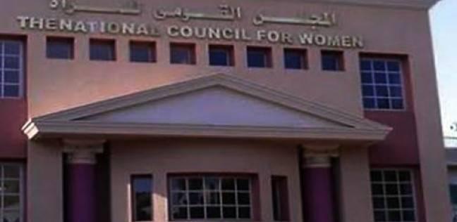 """""""القومي للمرأة"""" يستخرج 300 ألف بطاقة رقم قومي لغير القادرات 7689700361440918359"""