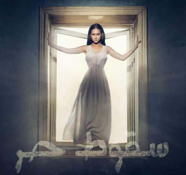 مسلسلات رمضان 2016 - موعد عرض مسلسل سقوط حر و القنوات الناقلة له