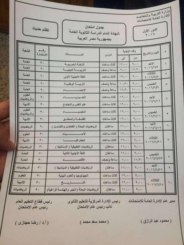 عاجل الوطن تنشر جدول امتحانات الثانوية العامة مصر الوطن