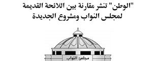 """""""الوطن"""" تنشر مقارنة بين اللائحة القديمة لمجلس النواب ومشروع الجديدة"""