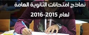 نماذج امتحانات الثانوية العامة لعام 2015-2016