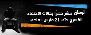 الوطن تنشر حصرًا بحالات الاختفاء القسري حتى 21 مارس الماضي