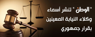 الوطن تنشر أسماء وكلاء النيابة المعينين بقرار جمهوري