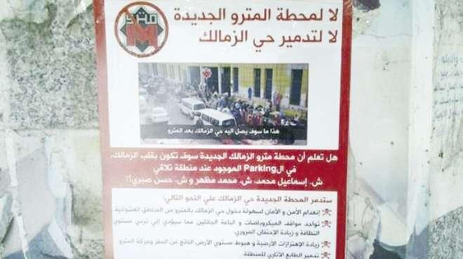 سكان الزمالك يرفضون محطة المترو ببوسترات: لن يمر العشوائيون بأرضنا