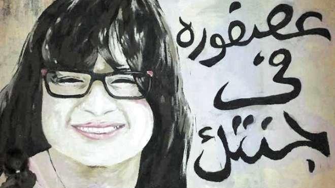 تأجيل محاكمة قاتلي الطفلة زينة إلى 26 يناير