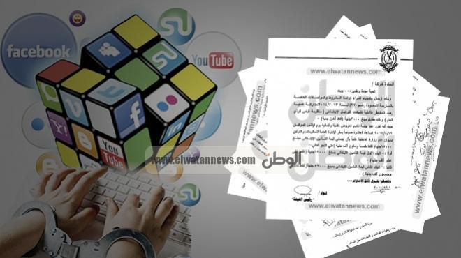 انفراد: «الداخلية» تفرض «قبضة إلكترونية» على جرائم شبكات التواصل الاجتماعى