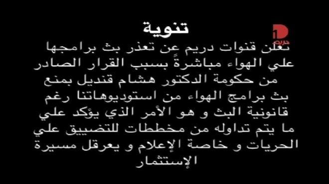 بالفيديو| قنوات دريم تتحول إلى شاشة سوداء بعد قرار إيقافها