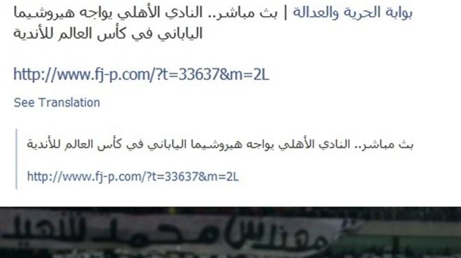 صفحة الحرية والعدالة تحتفل بفوز الأهلي.. والزوار: