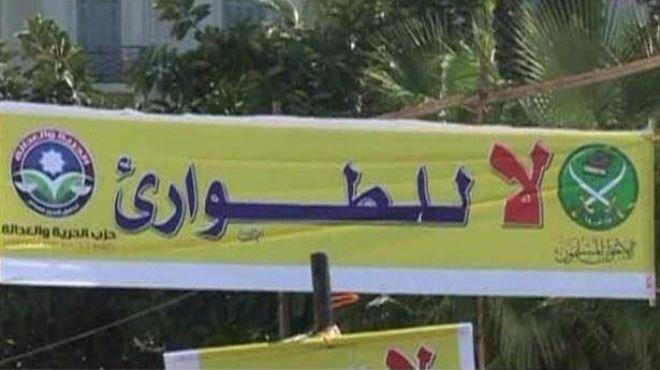 نشطاء يتداولون صورا قديمة للإخوان يطالبون فيها بإنهاء حالة الطوارئ